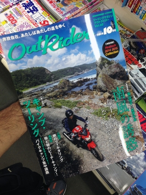 20140916_Out Rider_2014Oct