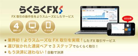 rakuraku_top.jpg