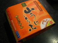 山うに豆腐 1