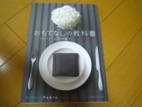 山本侑貴子さんのおもてなしの教科書