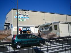 横須賀 ポートマーケット