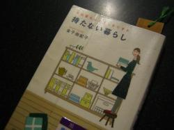 金子由紀子著 持たない暮らし 表紙