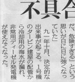 福島原発事故の新聞記事_3
