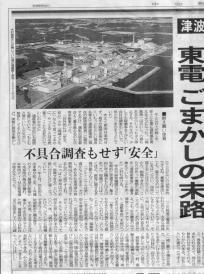 福島原発事故の新聞記事_2