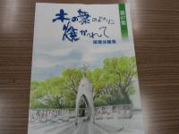 konoha2013-s.jpg