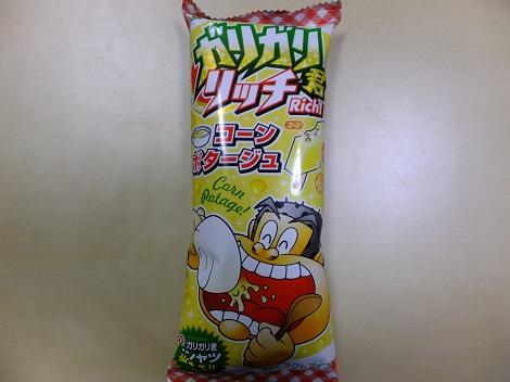 こんぽた327