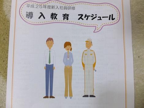 すけじゅ~る402