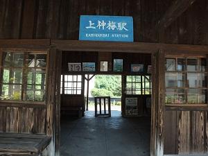 002上神梅駅
