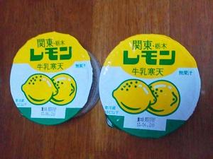 レモン寒天P1000340
