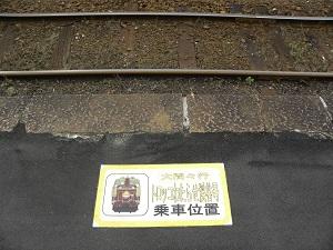 033わ鉄jpg