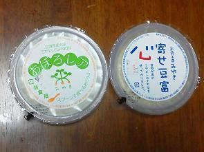 P1000400豆腐