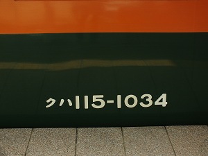 115系DSCF8870