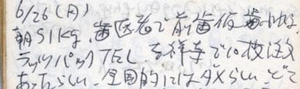 19950626(300)430.jpg