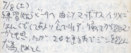 19950708(300)430.jpg