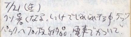 19950721uue(300)430.jpg