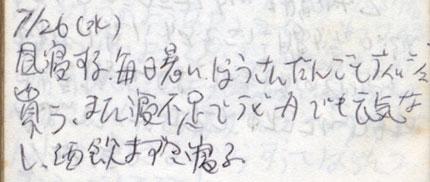 19950726(300)430.jpg