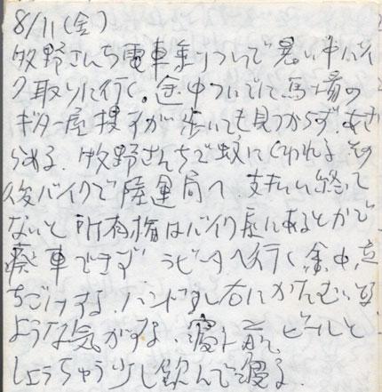 19950811(300)430.jpg
