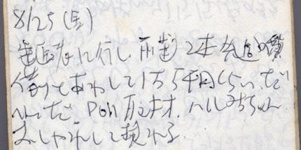 19950825(300)430.jpg