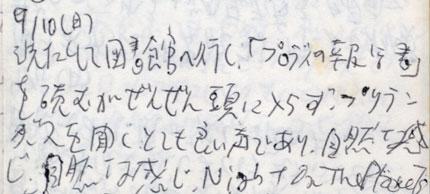 19950910(300)430.jpg
