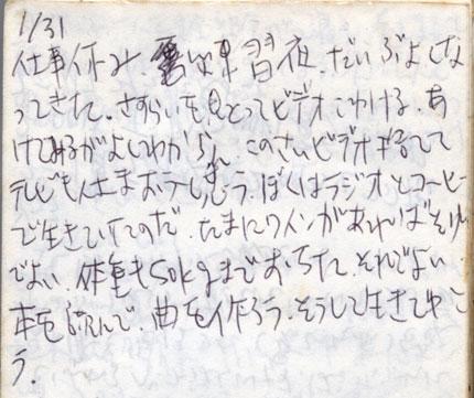 19960131(300)430.jpg