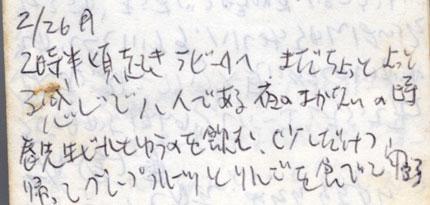 19960226(300)430.jpg