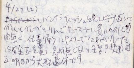 19960427(300)430.jpg