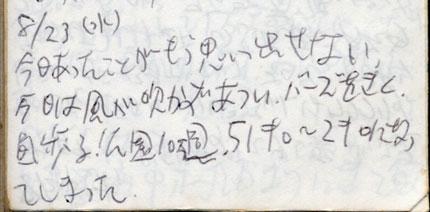 使用済19950823(300)幅430