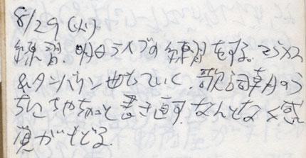 19950829(300)幅430