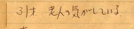 1996MEMO「31歳」ue430