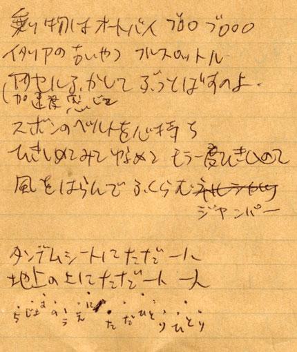 1996MEMO「乗り物」(300)430