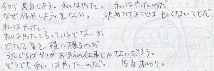 2001MEMO「私は」(300)430