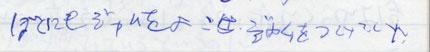 1997MEMO「ジャムを」(300)43