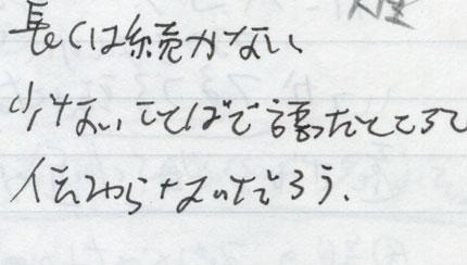 1997MEMO「長くは」(300)430