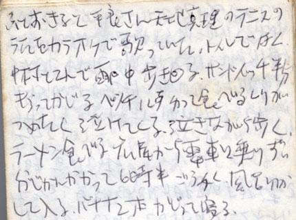 19960225-下(300)430