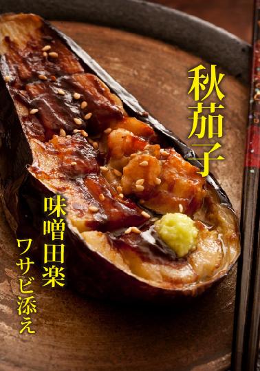 秋茄子の味噌田楽