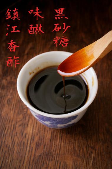 鎮江香酢調味料
