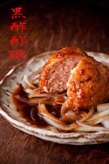 黒酢酢豚1