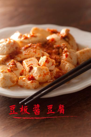 豆板醤豆腐