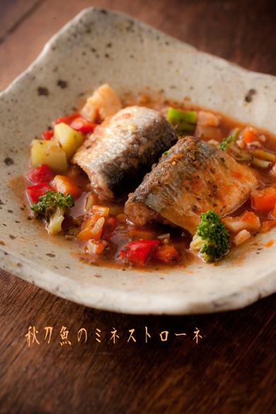 秋刀魚のミネストローネ