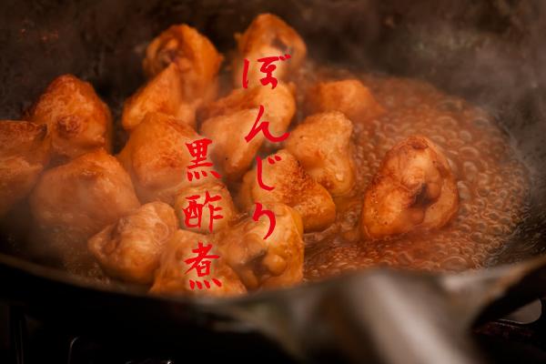 ぼん尻の黒酢煮