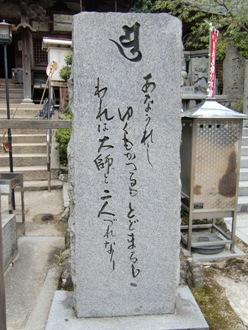 第88番大窪寺 (2)