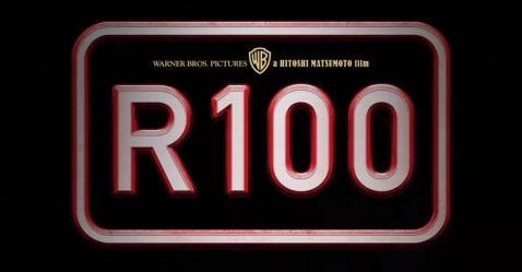 果たしてこれは何なんだろうと言うのが正直な感想「R100」