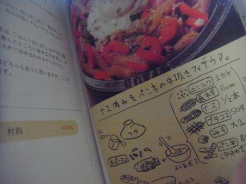 付箋1枚で料理の作り方を紹介するツジメシの「付箋レシピ」