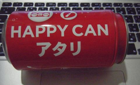 HAPPY CAN、当たった!