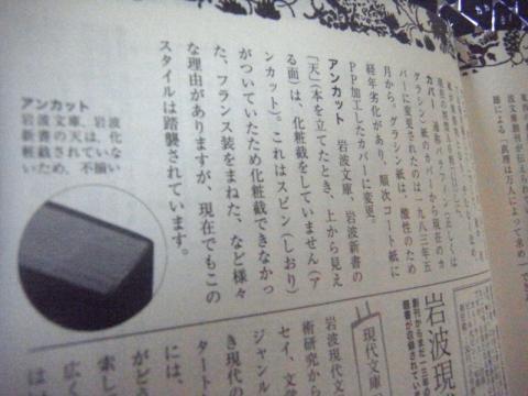 漱石あっての岩波書店だと100周年記念小冊子で知った