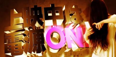 ついにスマホ電源ONで見る映画「貞子3D 2」