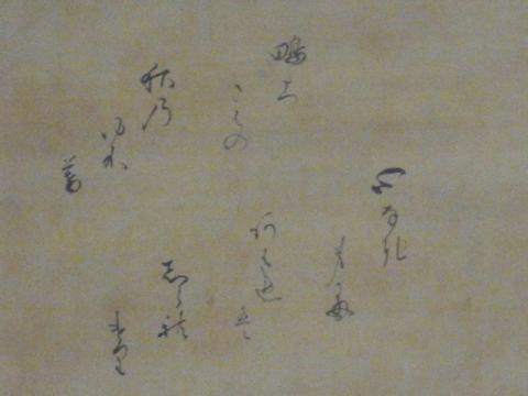 西行の歌すら読めないと反省した東京国立博物館
