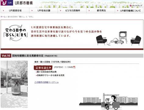 集合住宅のこれからを考えさせるURの『変わる日本の「暮らし」と「町」』