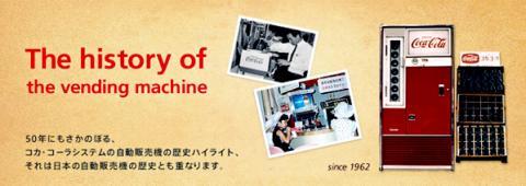 コカ・コーラの自販機の歴史!