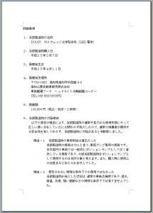 02_手紙-2